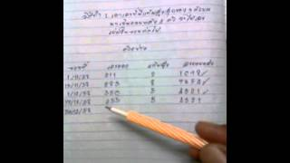 getlinkyoutube.com-สูตรหวยแม่นๆทำได้ด้วยตัวเอง-สูตรเลขเด่น3ตัวบน(ใช้ได้ตลอด)