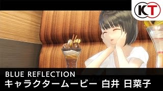 getlinkyoutube.com-2017年3月30日発売予定【BLUE REFLECTION】キャラクタームービー 白井 日菜子