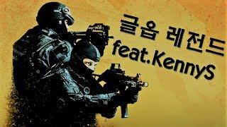 getlinkyoutube.com-글옵 레전드 영상- kennyS (한국어 자막)