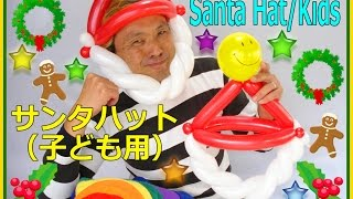 How to make a Santa Hat(Kids size) サンタ帽子(子どもサイズ)の作り方 かねさんのバルーンアート