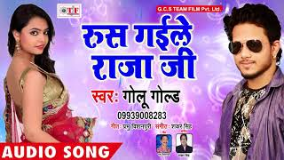 Rus Gaile Raja Ji ~ Golu Gold Hit Song 2018 ~ Top Bhojpuri HIt Song 2018 ~ Mile Aaiha Kalewa Pa