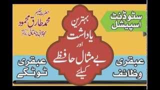 getlinkyoutube.com-Yadashat Aur Hafza Ka Liya Wazifa - Audio Bayan Hakeem Tariq Mehmood
