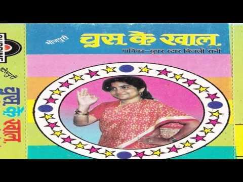 Chus Ke Kha La Chat Ke Kha La    Bhojpuri hot songs 2015 new    Bijali Rani
