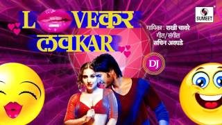 getlinkyoutube.com-love kar lav kar - Sachin Avghade - Marathi Dj Song - Sumeet Music