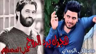 getlinkyoutube.com-علي المحمداوي حب من طرف واحد