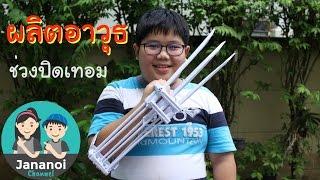 ไจโร ผลิตอาวุธช่วงปิดเทอม ep#1 | จาน่าน้อย