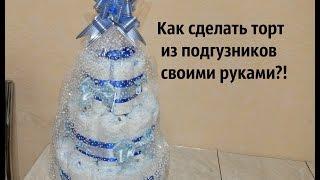 getlinkyoutube.com-Как сделать торт из памперсов или что подарить новорожденному?!