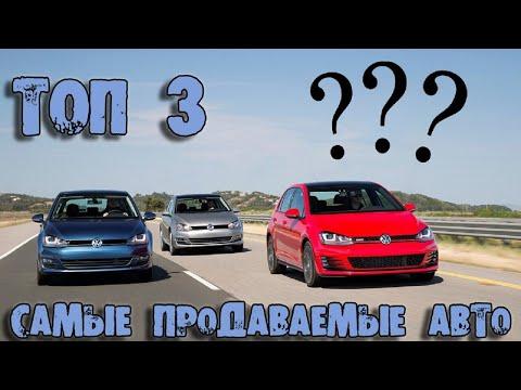 Продаваемые авто в России за Март 2020