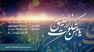 getlinkyoutube.com-يامن شكوت الضيق _ سكنات روح ~ عبدالله المهداوي