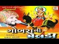 Gobra Ni Meldi | Dayro | Devotional Programme | Lokvarta | Meldi Maa Song