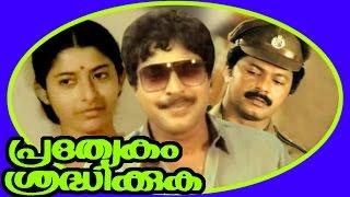getlinkyoutube.com-Prathyekam Shradikkuka | Old Malayalam Full Movie | Mamootty & Roshni