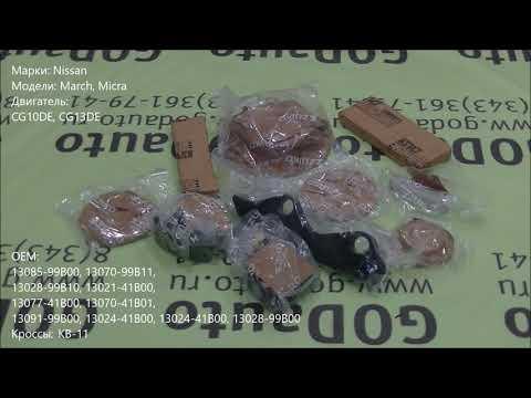 Ремкомплект цепи ГРМ CG10DE, CG13DE