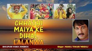 getlinkyoutube.com-VIDEO JUKEBOX - MANOJ TIWARI 'MRIDUL' | छठ पर्व / छठ पूजा 2016 | CHHATHI MAIYA KE DIHAL LALANWA |