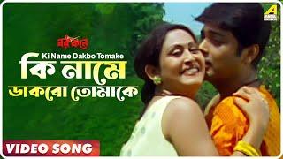 Ki Name Dakbo Tomake | Borkane | Bengali Movie Song | Prosenjit, Indrani Halder