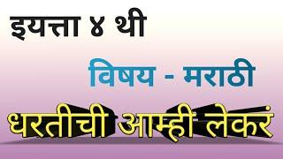 धरतीची आम्ही लेकरं Std 4th Marathi  Kavita  ZP School Dhundlawadi
