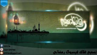 getlinkyoutube.com-درس تصميم غلاف فيس بوك رمضاني