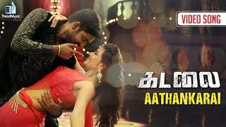 Kadalai - Aathankarai Video Song | MaKaPa Anand, Aishwarya Rajesh | Swetha Mohan, SamCS |Trend Music