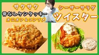 KFC 新作!シーザーサラダツイスターと骨なしケンタッキー オニオン&コンソメを食す!【kattyanneru】