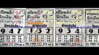 getlinkyoutube.com-เลขเด็ด 16/10/58 เซียนไก่จิกเงิน หวย งวดวันที่ 16 ตุลาคม 2558