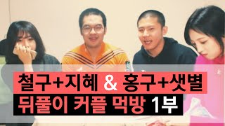 getlinkyoutube.com-철구+지혜 & 홍구+샛별 주먹이운다 뒤풀이 커플 먹방 1부 (15.11.22방송) :: ChulGu