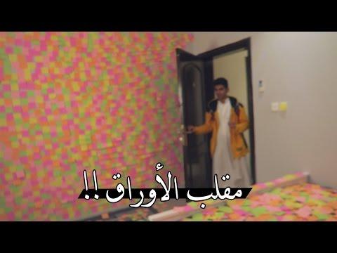 مقلب الأوراق !! : عدمت غرفة أخوي وأنضربت ! - احلى انتقام =)