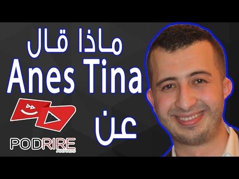 أنس بوزغوبAnes Tina  في تصريح لموقع بودكاست آرابيا بخصوص حفل podrire