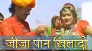 Jija Pan Khilado | Habib Khan | Rajasthani Folk Music | Hit Rajasthani Full Video Songs