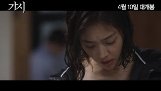 getlinkyoutube.com-荆棘 / 刺 Innocent Thing 가시 Thorn (2014) Official Korean Trailer HD 1080 (HK Neo Reviews) film