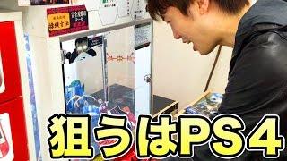 getlinkyoutube.com-狙って押すだけ!!景品PS4をGET出来るゲーム‼︎ ダンテの無念を晴らす!