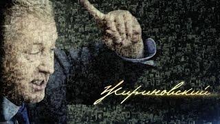 getlinkyoutube.com-Жириновский. Документальный фильм
