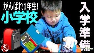 getlinkyoutube.com-【新小学1年生】小さなハプニングあり(笑)小学校入学準備!カバン・ふでばこ・えんぴつけずり【ココロマン1人チャレンジ♪】#1644