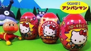 getlinkyoutube.com-アンパンマン たまご❤アンパンマンおもちゃアニメ キャラクター ハローキティ エピソード10 Anpanman Surprise Eggs