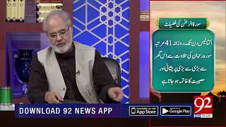 Quote | Syedna Imam Hassan (A.S) | 30 Oct 2018 | 92NewsHD