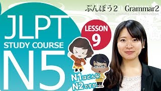 getlinkyoutube.com-JLPT N5 Lesson 9-4 Grammar「4.N1はどんなN2ですか」, 「5.Nはな-adjで」 【日本語能力試験】