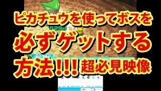 getlinkyoutube.com-【みんなのポケモンスクランブル】3DS 裏技級 ボスを 必ずゲット