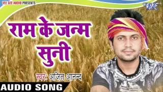 सुपरहिट चइता 2017 - Ram Ke Janam - Ajit Anand - Chhata Leke Aaja Kalkatta Se - Bhojpuri Chaita Song