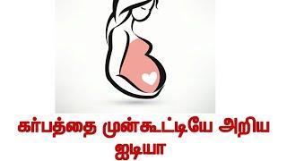 மாதவிடாய் நிற்பதற்கு முன்பே கருத்தரிப்பதை உறுதி செய்யும் அறிகுறிகள் Pregnancy symptoms in tamil