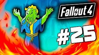 getlinkyoutube.com-Fallout 4 - БИТВА ЗА РЕАКТОР! - Секретная силовая броня!(ЭПИК!)#25