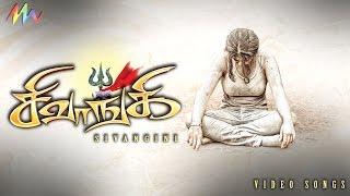 Sivangi Tamil Movie - Ahara Hara Video Song | Subash, Charmy Kaur | Vishwa