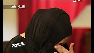 getlinkyoutube.com-بوضوح - لقاء مع المتهمة بقتل زوجها بمساعدة عشيقها وتعرف على اسباب قتل زوجها !