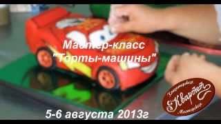 getlinkyoutube.com-Мастер класс 'Торты машины'