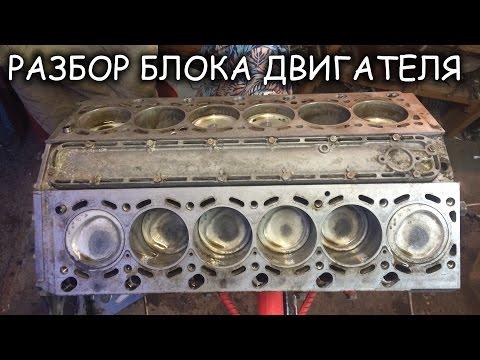 BMW E12V12 project Part 21 Разборка блока двигателя, проблемы (PVS)