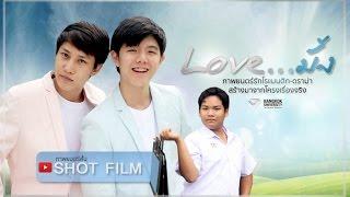 getlinkyoutube.com-Love...มั้ง ภาพยนตร์สั้น [ CONTRAST PRODUCTION]