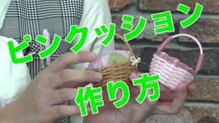getlinkyoutube.com-【エムズファクトリー公式】ピンクッションバッグの編み方。紙バンド手芸の作り方。