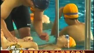 getlinkyoutube.com-20100917泳池溺水 仰漂 水母漂 十字漂自救待援