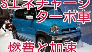 getlinkyoutube.com-ハスラー Sエネチャージ ターボの燃費と加速性能は!? 2016
