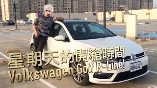 getlinkyoutube.com-【配音】星期天的開箱時間-福斯 Golf R-Line!