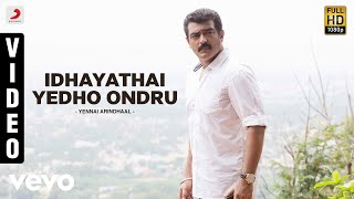 getlinkyoutube.com-Yennai Arindhaal - Idhayathai Yedho Ondru Video | Ajith Kumar, Harris Jayaraj