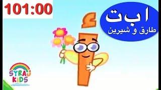getlinkyoutube.com-طارق و شيرين الكرتون العربي للأطفال Arabic Alphbaet p2 | Arabic Cartoon For Kids | Tareq wa Shireen