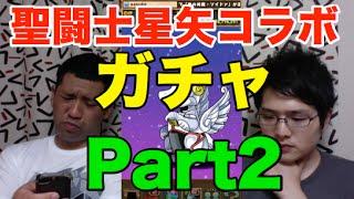getlinkyoutube.com-実況【パズドラ】聖闘士星矢コラボガチャ Part2【シオン一点狙い】